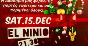Χριστουγεννιάτικο πάρτι του ΚΕΡΑΥΝΟΥ