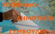 ΔΗΜΟΤΙΚΕΣ ΕΚΛΟΓΕΣ: «ΥΠΟΨΗΦΙΟΙ ΔΗΜΟΤΙΚΟΙ ΣΥΜΒΟΥΛΟΙ»