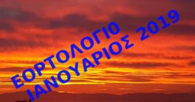 ΕΟΡΤΟΛΟΓΙΟ–ΙΑΝΟΥΑΡΙΟΣ 2019