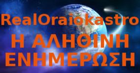 3 ΧΡΟΝΙΑ RealOraiokastro.gr ΧΩΡΙΣ ΚΡΑΥΓΕΣ ΓΙΑ ΝΑ ΣΚΕΠΑΖΟΥΜΕ ΤΗΝ ΑΛΗΘΕΙΑ