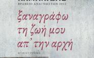 ΒΙΒΛΙΑ ΠΟΥ ΔΙΑΒΑΖΩ: «Ξαναγράφω τη ζωή μου απ' την αρχή» του Πασχάλη Λαμπαρδή