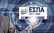 ΕΣΠΑ: Ποιοι θα πάρουν έως 150.000 ευρώ – Όλες οι λεπτομέρειες