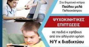 Ημερίδα για την υπερβολική χρήση της τεχνολογίας στα παιδιά και ποιες οι επιπτώσεις!
