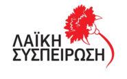 """Τις θέσεις και το πρόγραμμα της παρουσίασε η """"Λαϊκή Συσπείρωση"""" για τον Δ.Θεσσαλονίκης και την περιφέρεια Κ.Μακεδονίας"""