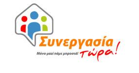 Ο Νίκος Πασσιάς και ο Κώστας Γκιουλουμίδης στηρίζουν τον Ανέστη Πολυχρονίδη