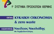 ΚΥΚΛΙΚΗ ΟΙΚΟΝΟΜΙΑ & zero waste