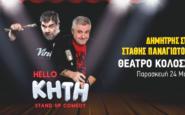 Ο Δημήτρης Σταρόβας κι ο Στάθης Παναγιωτόπουλος,  δύο φίλοι με… ειδικό βάρος έρχονται απ' τα παλιά