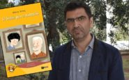 Κυκλοφόρησε από τις Εκδόσεις Πατάκη το νέο παιδικό βιβλίο του Μάκη Τσίτα με τίτλο «Ο δικός μου ο παππούς»