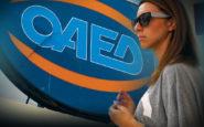 ΟΑΕΔ: Επιδότηση 12.000 ευρώ για ατομική επιχείρηση (δικαιούχοι)