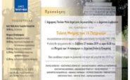 Ο Δήμος Παύλου Μελά τιμά τους 14 εκτελεσθέντες πατριώτες της Ευκαρπίας