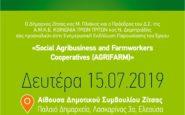 Πρωτογενής Τομέας & Κοινωνική Οικονομία