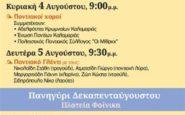 Πανηγύρια και καλοκαιρινές εκδηλώσεις διοργανώνει ο Δήμος Καλαμαριάς