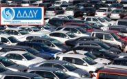 Δημοπρασία δεκάδων οχημάτων με τιμές που ξεκινούν από 150 ευρώ (πίνακας)