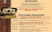 Δήμος Πυλαίας-Χορτιάτη: Nόστιμα εδέσματα, μουσική και άφθονο κρασί στο παραδοσιακό «Κουρμπάνι»