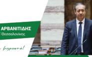 Ομιλία στην Ολομέλεια της Βουλής του Γιώργου Αρβανιτίδη κατά τη συζήτηση των Προγραμματικών δηλώσεων της Κυβέρνησης