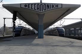 Δημιουργία ενός σύγχρονου εμπορικού κέντρου στο Νέο Σιδηροδρομικό Σταθμό της Θεσσαλονίκης