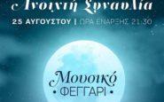 Μουσικό Φεγγάρι στον Πύργο Τριγωνίου