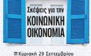 Παρουσίαση βιβλίου «Σκέψεις για την Κοινωνική Οικονομία»
