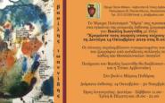 """Το Ίδρυμα Πολιτισμού """"Υδρία"""" σας προσκαλείσταεγκαίνια τηςατομικής έκθεσης ζωγραφικήςτουΒασίλη Ιωαννίδη"""