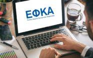 Άνοιξε η εφαρμογή του ΕΦΚΑ για τις ενστάσεις των συνταξιούχων
