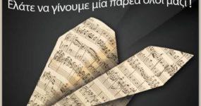 Η παιδική και η μικτή χορωδία του Ι.Ν. Τιμίου Σταυρού Γαλήνης Ωραιοκάστρου ξεκίνησε δυναμικά