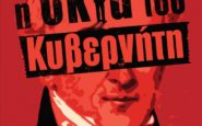 «Η σκιά του κυβερνήτη»: Ένα μυθιστόρημα του Άρη Σφακιανάκη για τον Ιωάννη Καποδίστρια