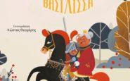 Ο γενναίος ιππότης και η χαμογελαστή βασίλισσα: Του Μάκη Τσίτα