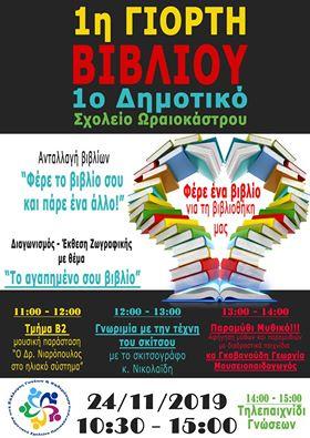 1η ΓΙΟΡΤΗ ΒΙΒΛΙΟΥ: «Φέρε ένα βιβλίο για τη βιβλιοθήκη μας»