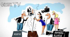 Ο «βόθρος» είναι η «κανονικότητα» της ελληνικής τηλεόρασης