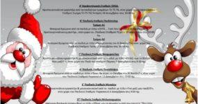 Χριστουγεννιάτικες γιορτές βρεφονηπιακών και παιδικών σταθμών του ΔΟΠΠΑΩ