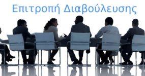 Πρόσκληση για συνεδρίαση της Δημοτικής Επιτροπής Διαβούλευσης