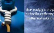 Ποιες είναι οι επιπτώσεις στην υγεία από το παθητικό κάπνισμα