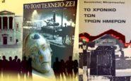 Η επέτειος του Πολυτεχνείου μέσα από τη λογοτεχνία της εποχής – Οι δυο δρόμοι της πεζογραφίας