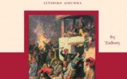 ΒΙΒΛΙΑ ΠΟΥ ΔΙΑΒΑΖΩ: ΤΟ ΚΟΚΚΙΝΟ ΠΟΤΑΜΙ του ΤΣΙΡΚΙΝΙΔΗ ΧΑΡΗ