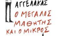 ΒΙΒΛΙΑ ΠΟΥ ΔΙΑΒΑΖΩ: Ο ΜΕΓΑΛΟΣ ΜΑΘΗΤΗΣ ΚΑΙ Ο ΜΙΚΡΟΣ ΔΑΣΚΑΛΟΣ του ΑΓΓΕΛΑΚΑ ΓΙΑΝΝΗ