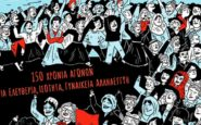 «Γυναίκες στη μάχη»: Ένα κόμικ που αξίζει να διαβάσουν μικροί και μεγάλοι