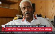 Ο αρχηγός του λιβυκού στόλου: Έχω εντολή να βυθίσω τα τουρκικά πλοία