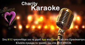 ΣΥΝΥΠΑΡΧΩ: Charity Karaoke