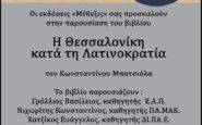 Η Θεσσαλονίκη κατά την Λατινοκρατία