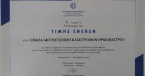 Απονομή τιμητικής διάκρισης στην ΟΜ.Α.Κ. Ωραιοκάστρου ως ένδειξη σεβασμού και αναγνώρισης