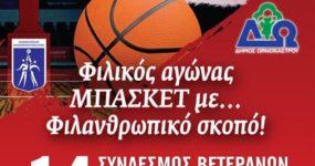 ΩΡΑΙΟΚΑΣΤΡΟ Αγώνας μπάσκετ βετεράνων καλαθοσφαιριστών – αστυνομικών για καλό σκοπό
