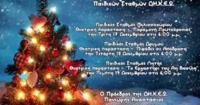 Χριστουγεννιάτικες Γιορτές Παιδικών Σταθμών ΔΗ.Κ.Ε.Ω.