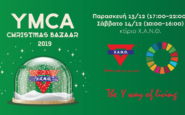 Χριστουγεννιάτικο Bazaar της Χ.Α.Ν.Θ. (13 και 14/12)