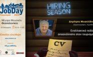 Πηγές απασχόλησης στον τουρισμό