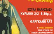 ΕΠΙΠΛΕΟΝ ΠΑΡΑΣΤΑΣΗ The cabinet of Dr Caligari με ζωντανή μουσική στο Φαργκάνη Art Κυριακή 2 Φεβουαρίου 2020