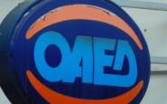 ΟΑΕΔ: Νέο πρόγραμμα 17.000 ευρώ για 5.000 άνεργους