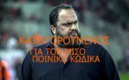Στην UEFA για το ρατσιστικό παραλήρημα του Ολυμπιακού-Μνημείο ντροπής για τους εκατομμύρια Έλληνες Ποντίους