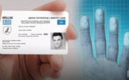Νέες ταυτότητες: Μοναδικός αριθμός ο ΑΦΜ -Για όλες τις χρήσεις