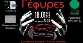 """«Γέφυρες» μια παράσταση για Φιλανθρωπική Ενίσχυση του Συλλόγου Φίλων """"Αυτισμός-Ελπίδα"""""""