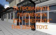 Έντονος ο προβληματισμός των μελών της διοίκησης του δήμου Ωραιοκάστρου